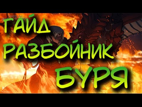 Dragon Age: Inquisition | Гайд на разбойника: Специализация (Буря)