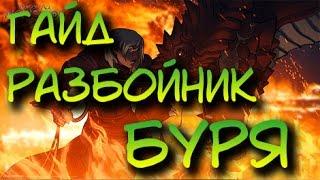видео Гайд по игре Dragon Age: Inquisition