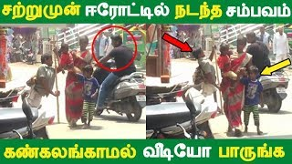 சற்றுமுன் ஈரோட்டில் நடந்த சம்பவம் கண்கலங்காமல் வீடியோ பாருங்க | Tamil News | Tamil Seithigal