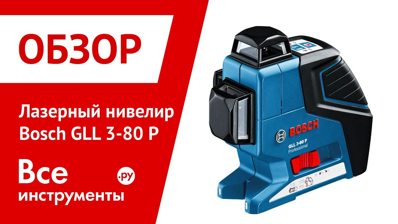 Лазерные уровни Bosch GTL 3. Лазерный нивелир Бош. - YouTube