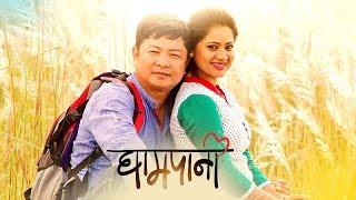 New Nepali Full Movie 2018 - GHAMPANI   Dayahang Rai   Keki Adhikari   Ankeet Khadka