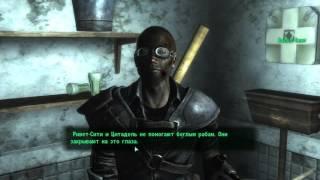 видео Fallout 3 где музей - Глава Государства