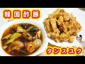 さくっふわっ食感!韓国酢豚 タンスユクの作り方【kattyanneru】
