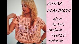 Οδηγίες πλεξιματος για μπλούζα με βελόνες How to knit fashion TUNIC tutorial