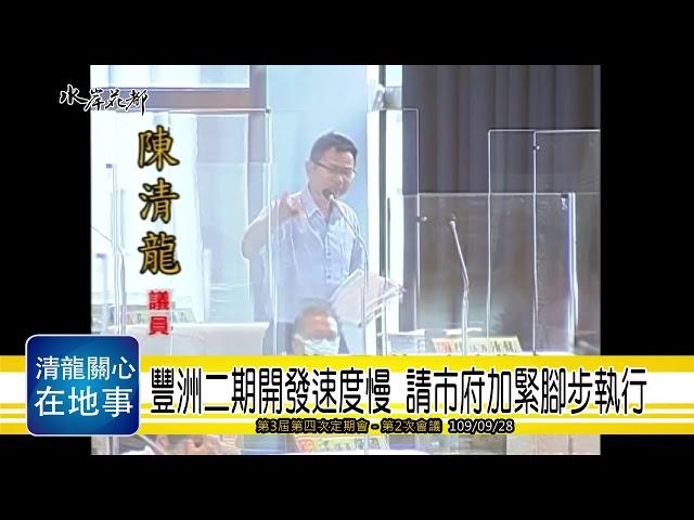 臺中市議會第三屆第四次定期會-第2次會議-陳清龍議員
