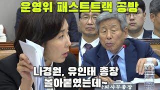 나경원 국회 사무처 패스트트랙 중립 의무 위반 맹공에 유인태 답변은?