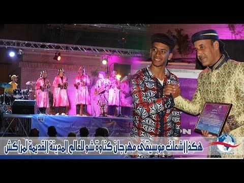 هكذا أشعلت موسيقى مهرجان كناوة شو للعالم المدينة القديمة لمراكش