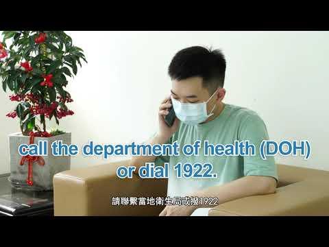 台灣-防疫大作戰-0037- COVID-19家用快篩試劑使用須知