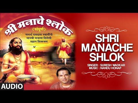 श्री मनाचे श्लोक सुरेश वाडकर  Shri Manache Shlok By Suresh Wadkar  Nandu Honap Traditional