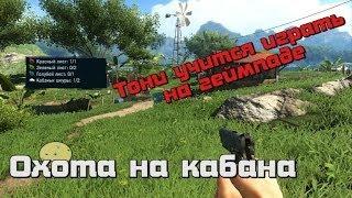 Охота на кабана в Far Cry 3 [Тони учится играть на геймпаде]