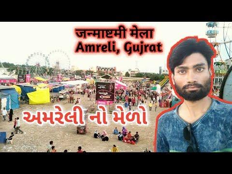 Janmashtmi Mela Amreli, Gujrat 2019 || Ishvar Vlogs ||