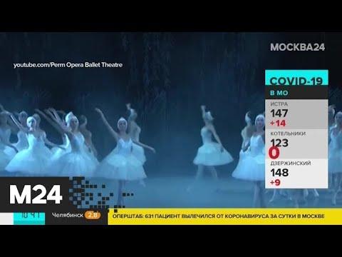"""Пермский театр оперы и балета покажет """"Лебединое озеро"""" 1 мая - Москва 24"""