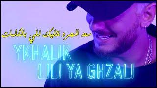 Saad Lamjarred - YKHALIK LILI  سعد المجرد يخليك ليلي - يخليك للي بالكلمات