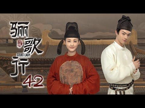 Download [ENG SUB]《骊歌行 Court Lady》EP42:皇后去世,楚俊背叛楚家    主演:许凯、李一桐、檀健次   欢娱影视