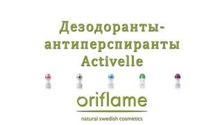 Шариковые дезодоранты Activelle Oriflame применение и цена в каталоге 8 2015