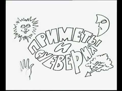 Приметы и Суеверия - СВАДЬБА 1.flv