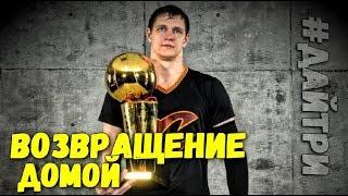 ТИМОФЕЙ МОЗГОВ ПОКИНУЛ НБА   БОЛЬШОЕ РУССКОЕ ТРИО В ХИМКАХ