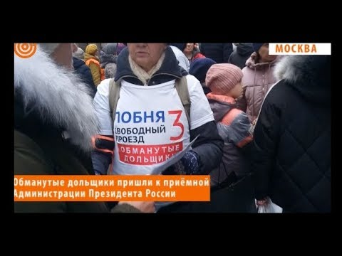 Обманутые дольщики у Администрации Президента РФ