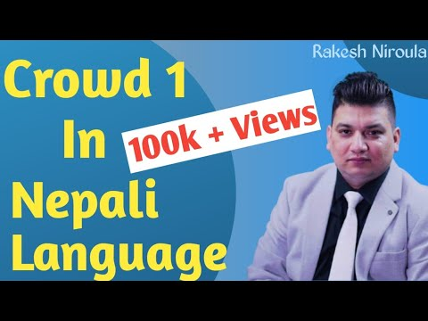 CROWD 1 Business opportunity in Nepali Language(K HO TA CROWD1 Bhaneko?)  #RAKESHNIROULA#rakesh
