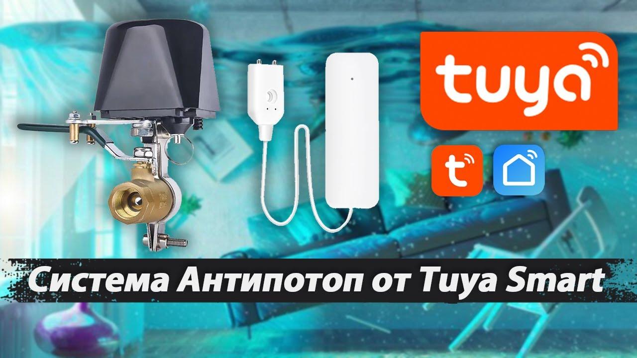 Комплект защиты от потопа от ведущей платформы для умного дома - Tuya Smart