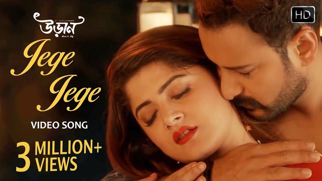 Jege Jege (জেগে জেগে) | Video Song | Uraan | Shreya | Srabanti | Shaheb | Srijato | Joy Sarkar