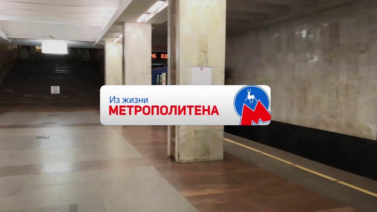 Нижегородский метрополитен | Из жизни метрополитена. Special (21.03.2020)