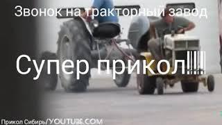 СУПЕР ПРИКОЛ Звонок на завод, слушать до конца