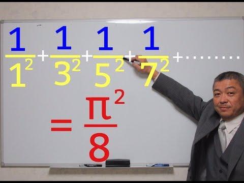 天�オイラー�解決���題。奇数�平方�逆数�和�π�登場