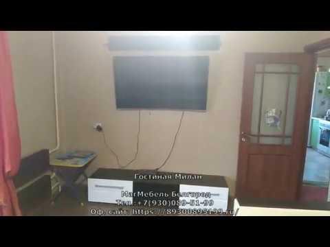 Гостиная модульная Милан-4 1.8 м БТС