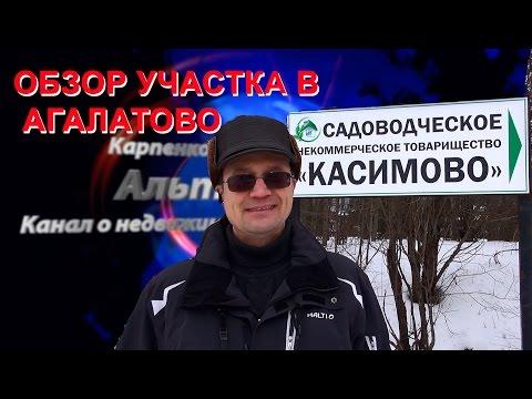 Обзор Агалатово | Купить участок Агалатово Касимово | Купить участок Всеволожский район.