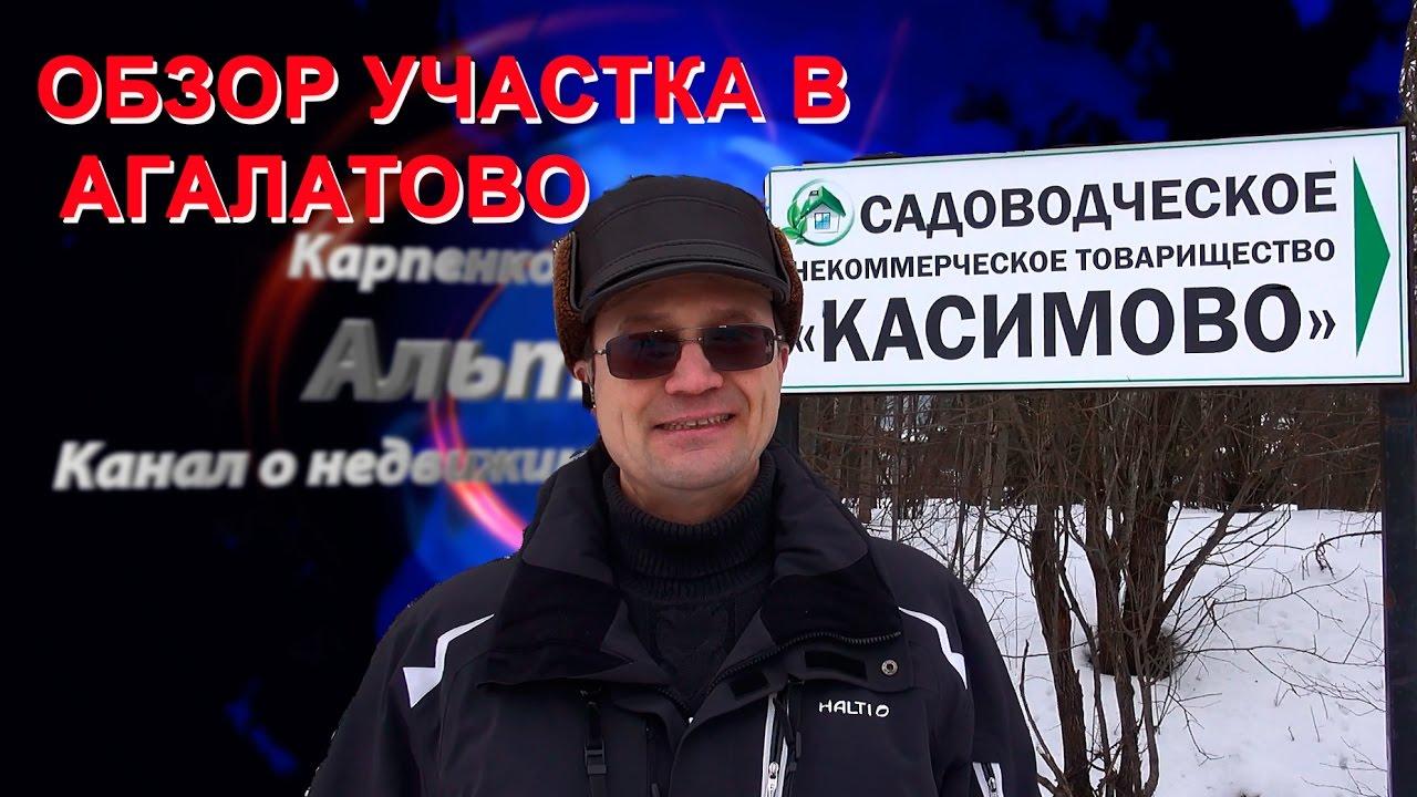 Участок расположен в ломоносовском районе лен. Области, в деревне санино, в четырех км. От петергофа. Участок сухой, ровный, в собственности,