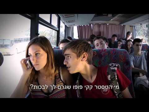 שיר האוטובוס (פתאום היא קמה) - מחזור כ'ה משגב
