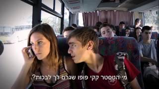 שיר האוטובוס (פתאום היא קמה) - מחזור כ