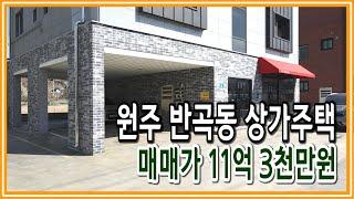 [원주키움부동산-144] 원주 반곡동 상가주택 매매ㆍ매…
