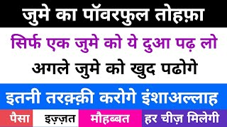 Hindi - Jumme ki Fazilat || Jumme wale din ka powerful wazifa || Wazifa For Jumma