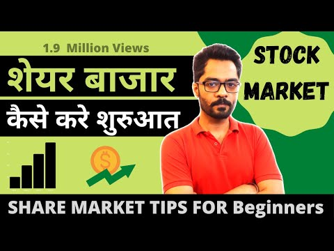 How To Start Investing in Share Market || Tips For Beginners Stock Market