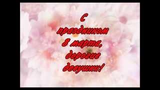 Поздравления с 8 марта от видеоканала Прикольные футболки(, 2014-03-08T06:00:36.000Z)