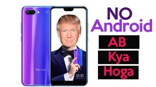 Huawei Android Ban by Google (Ab Kya Hoga?)