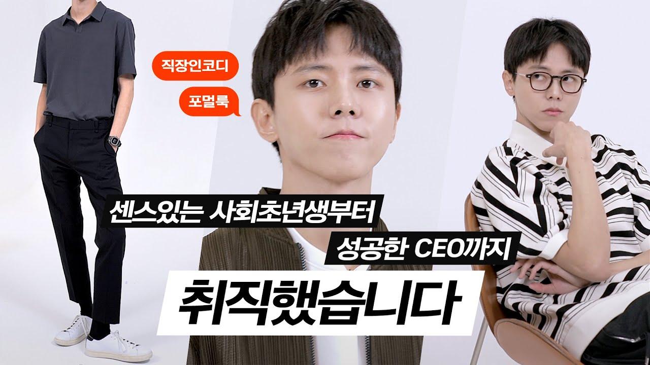 💼직장인 패션 사회생활 만렙 코디 해봄 (with.한섬)   회사원 출근룩, 포멀룩, 오피스룩, 비즈니스캐주얼