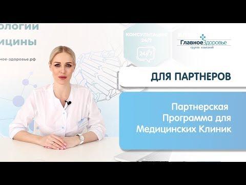 Партнерская Программа для Медицинских Клиник от компании Главное здоровье