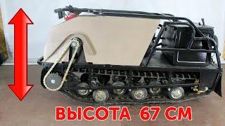 Занижуємо мотобуксировщик до 67см. Ремонт, модернізація, запчастини. | BUKS-CLUB