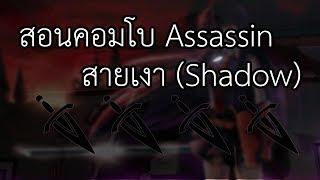 สอนคอมโบสกิลของ Assassin สายเงา - Blade & Soul Thailand