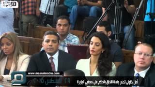مصر العربية | أمل كلونى تحضر جلسة النطق بالحكم على صحفيي الجزيرة
