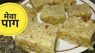 इस जनमाष्टमी बनाए कान्हा के भोग के लिए पंचमेवा पाग | Dry fruit pag Recipe by Manju
