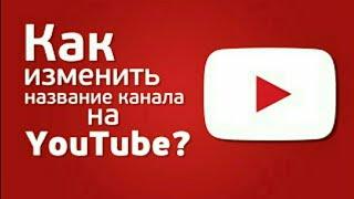 Как изменить имя пользователя Youtube на телефоне?! Гайд.
