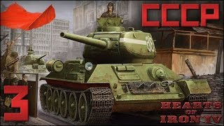 [Hearts of Iron 4] СССР №3