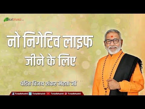 Pandit Vijay Shankar Mehta Ji | No Nigetive Life Jeene Ke Liye