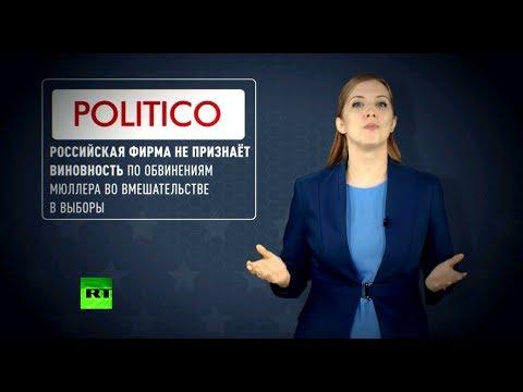 Дело трещит по швам: в США не ожидали, что обвиняемые в «российском вмешательстве» будут защищаться
