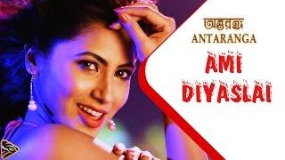 Ami Diyaslai - Lemis  | Antaranga (2015) | Alisha Pradhan | Full Video Song | Bengali Movie