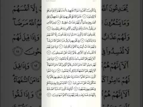 Aplikasi AlQuran Android Yang Cocok Untuk Tachfidz